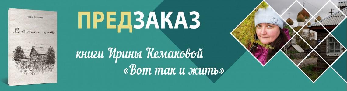 Кемакова Вот так и жить