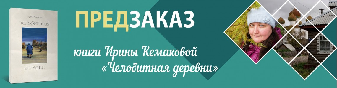 Кемакова Челобитная деревни