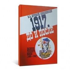 1917. До и после. Записи русского князя (1880-1943)