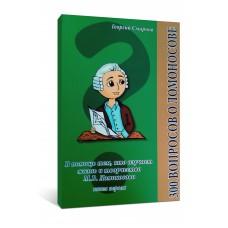300 вопросов о Ломоносове