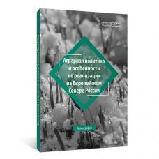 Аграрная политика и особенности ее реализации на Европейском Севере России