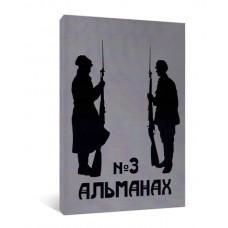 Ассоциация исследователей Гражданской войны в России. Выпуск № 3