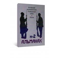Ассоциация исследователей Гражданской войны в России. Выпуск № 2