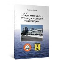 Архангельск - столица водного транспорта