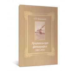 Архангельская фотография (1847-1931)