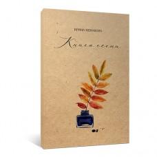 Книга осени
