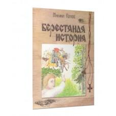 Берестяная история, или Приключения отрока Онфима
