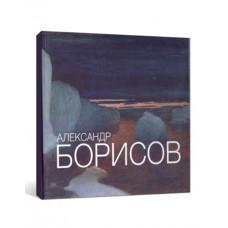 Александр Борисов. Каталог-альбом. 1866-1934