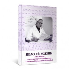 Дело её жизни (к 85-летию со дня рождения Татьяны Николаевны Ивановой)
