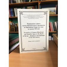 Формирование единого научно-образовательного пространства на Европейском Севере как ответ на вызовы XXI века: сборник статей