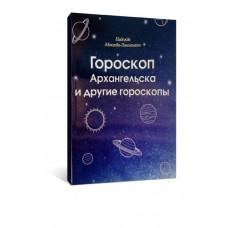 Гороскоп Архангельска и другие гороскопы