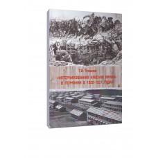 """""""Интернированная Красная армия"""" в Германии в 1920-1921 годах : Об одном полузабытом эпизоде Гражданской войны"""