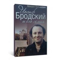 Книга о Бродском с автографом племянника