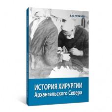 История хирургии Архангельского Севера
