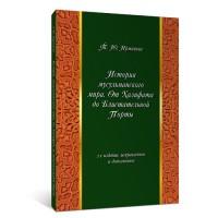 История мусульманского мира. От Халифата до Блистательной Порты