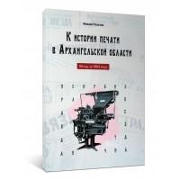 Издана уникальная рукопись об истории Архангельской печати
