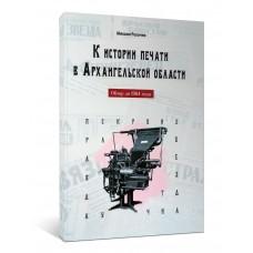 К истории печати в Архангельской области