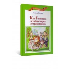 Кот Гостинец и тайна парка аттракционов