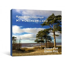 Край мой северный / My Northern Land