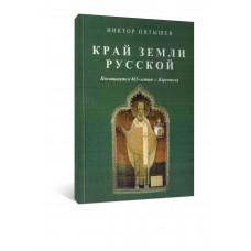 Край земли русской