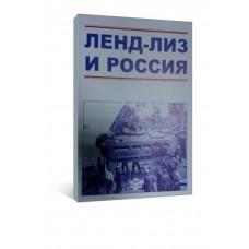 Ленд-лиз и Россия