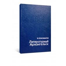 Литературный Архангельск
