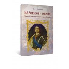 Ломоносов - художник. Мозаики. Идеи живописных картин из русской истории