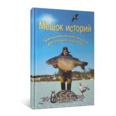 Мешок историй. Трагикомическая жинь российской глубинки