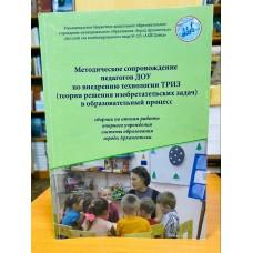Методическое сопровождение педагогов ДОУ по внедрению технологии ТРИЗ в образовательный процесс