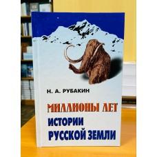 Миллионы лет истории русской земли