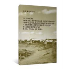 На пороге демографической катастрофы: принудительная колонизация и демографический кризис в Северном крае в 30-е годы ХХ века.
