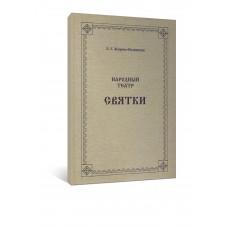 Народный театр. Святки