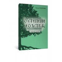 О степени родства. Книга встреч и воспоминаний о Дмитрии Ушакове