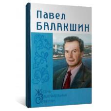 Павел Балакшин. Жизнь замечательных северян