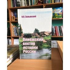 Пинежский вектор истории России