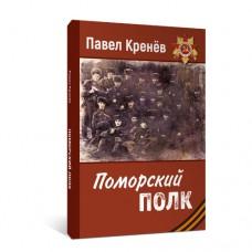 Поморский полк
