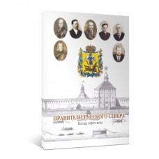 Правители Русского Севера