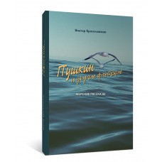 Пушкин и другие флотские