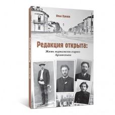 Редакция открыта: жизнь журналистов старого Архангельска