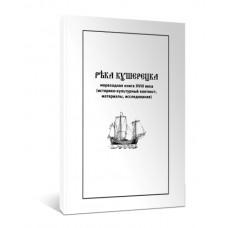 Река Кушерецка: мореходная книга XVII века