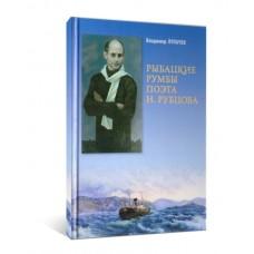 Рыбацкие румбы поэта Н. Рубцова
