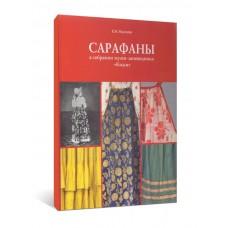 """Сарафаны в собрании музея-заповедника """"Кижи"""""""