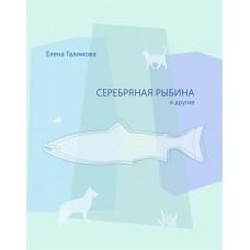 Серебряная рыбина и другие
