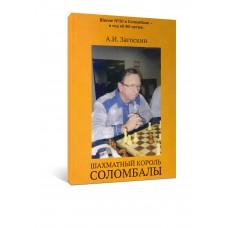 Шахматный король Соломбалы