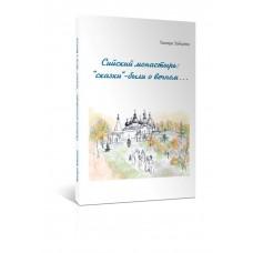 """Сийский монастырь: """"сказки"""" - были о вечном..."""