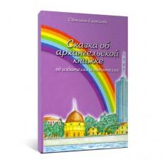 Сказка об архангельской книжке, её издателях и читателях