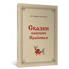 Сказки бабушки Прасковьи + диск