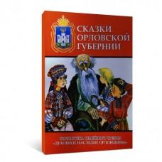Сказки Орловской Губернии