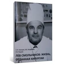 Лев Смольников: жизнь, отданная хирургии