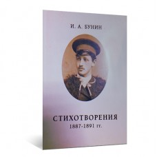 Стихотворения 1887-1891 гг.